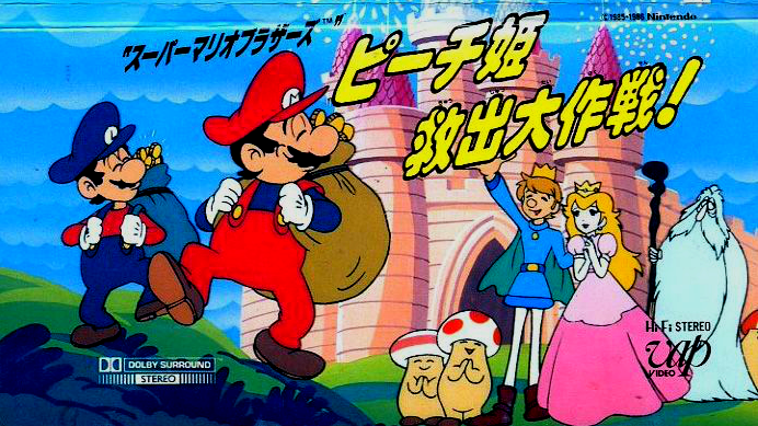 Mario: The Great Mission to Save Princess Peach VHS Cover